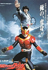 Download Kamen Rider Kuuga | Free Kamen Rider, Super Sentai and