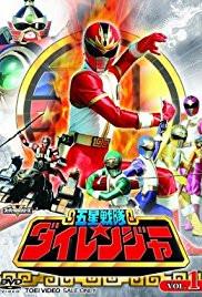Download Gosei Sentai Dairanger | Free Kamen Rider, Super