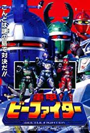 Download Juukou B-Fighter   Free Kamen Rider, Super Sentai and
