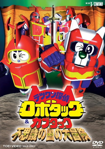 Download [RAW] Tetsuwan Tantei Robotack | Free Kamen Rider