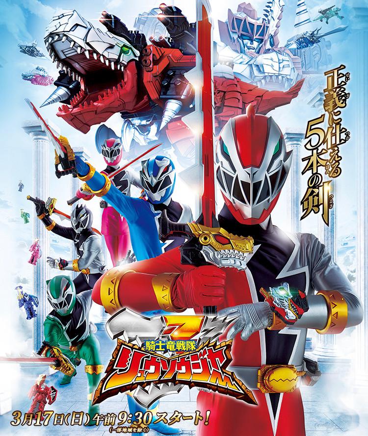 Download Kishiryu Sentai Ryusoulger | Free Kamen Rider